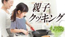 子供と料理を楽しむ!3歳から小学生の親子クッキングのコツ