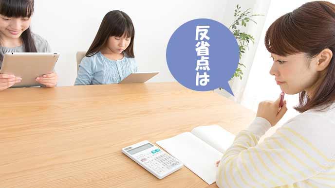 親子で家計簿や小遣い帳を見ながら話し合う