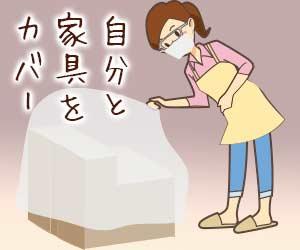 家具にカバーをかける女性