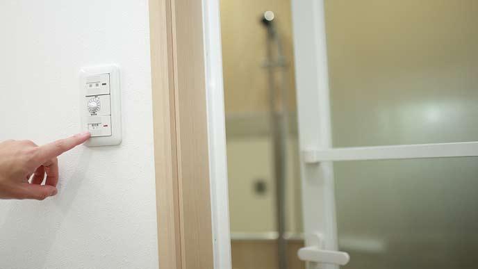 お風呂の換気扇のスイッチを入れる