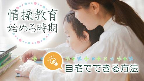 情操教育を始める時期と自宅でできる方法を紹介