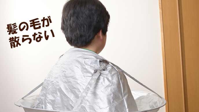 切った髪の毛を集めるカバー