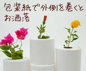 トイレットペーパーに花を挿す