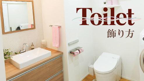 トイレの飾り方がカギ!トイレをおしゃれな雰囲気に