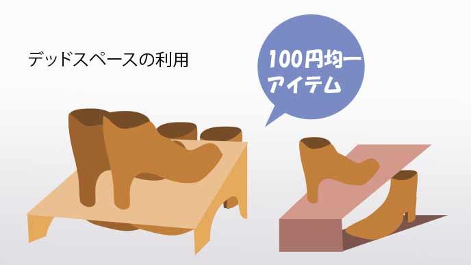100均の靴収納アイテム