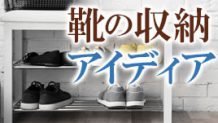 靴の収納アイディア保存版!デッドスペースを有効活用する
