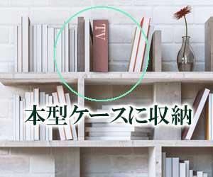 本棚の隙間に収納