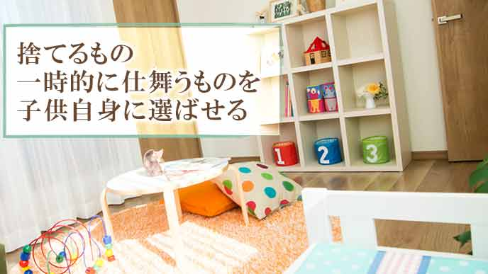子供部屋の整理された玩具