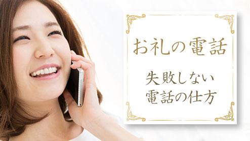 お礼の電話はいつどうかければ良い?失敗しない電話の仕方