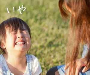 母親の言葉に反抗する子供