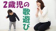 2歳で歌を覚えられる?知育にもなる歌遊びにチャレンジ!