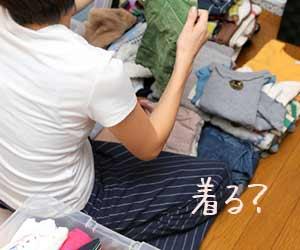 不要な服を捨てる