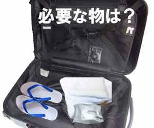 スーツケースに詰めた旅行小物