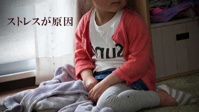ストレスで心を閉じる幼児