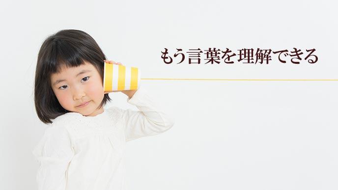 糸電話で聞く幼児