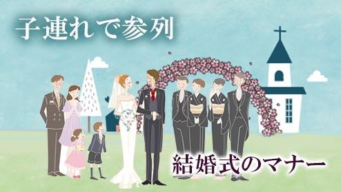 結婚式に子連れで参列・ご祝儀・服装・持ち物・心構えのマナー