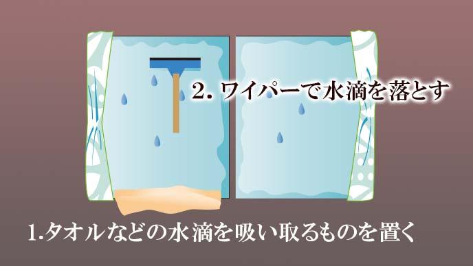 窓の結露を拭き取る方法