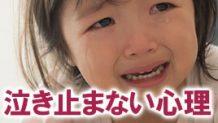 子供が泣きやまない!イライラせず子供の心理を理解しよう