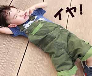 床に寝そべってごねる幼児