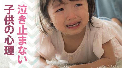 子供が泣き止まない!イライラせず子供の心理を理解しよう