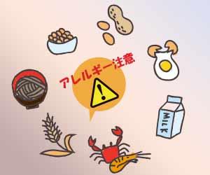 アレルギーの食品