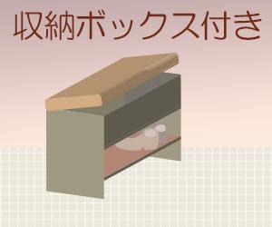 収納ボックス付き靴箱