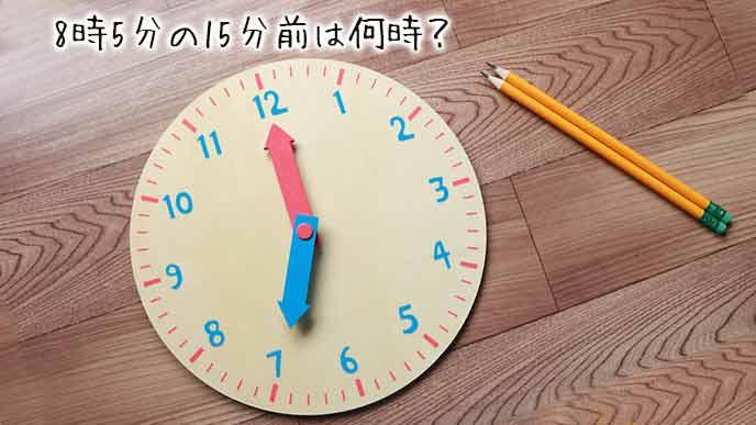 時計の玩具と時間の計算問題