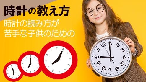 時計の教え方のコツ!時計の読み方が苦手な子供の克服方法