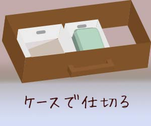 引き出しにケースを並べて仕切る