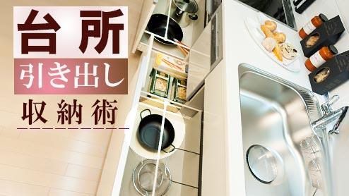 キッチンの引き出し収納どうしてる?アイデア満載の収納術