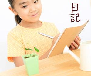 日記をつける小学生