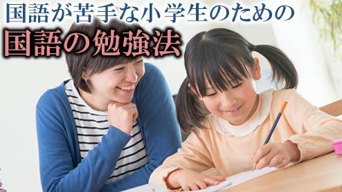 国語が苦手な小学生が今日からできる勉強法!勉強が得意に