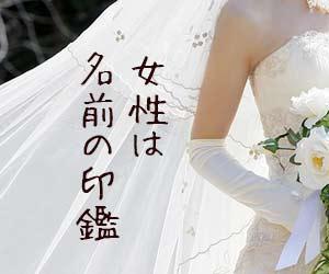 結婚後も使える名前の印鑑