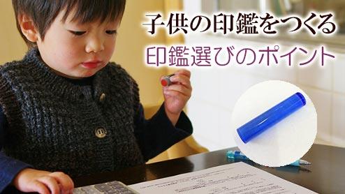 子供の印鑑はどう選ぶ?印鑑選びのポイントとコツ