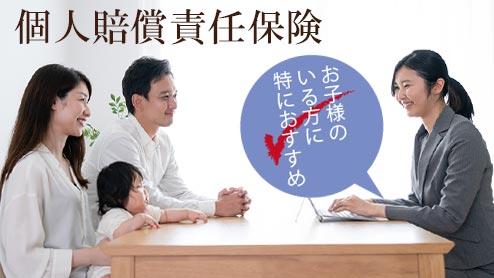 個人賠償責任保険は子供がいるなら加入がおすすめ!