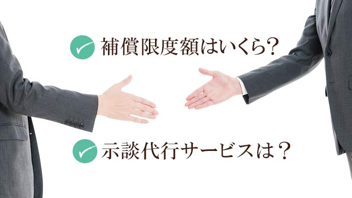 握手する示談交渉人