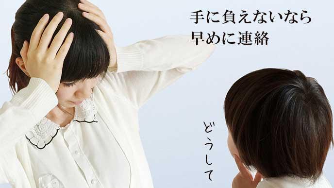 問題の多い子供に頭を抱える女性