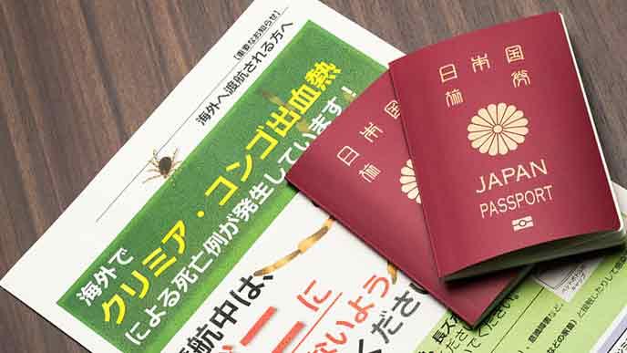 海外渡航者に現地の病気などをし知らせる文書