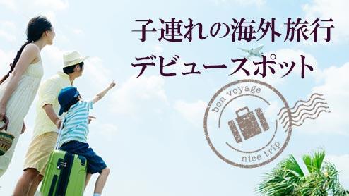 子連れの海外旅行デビューはここ!おすすめスポット4選