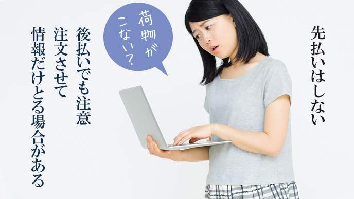 PCを見ながら首をかしげる女性