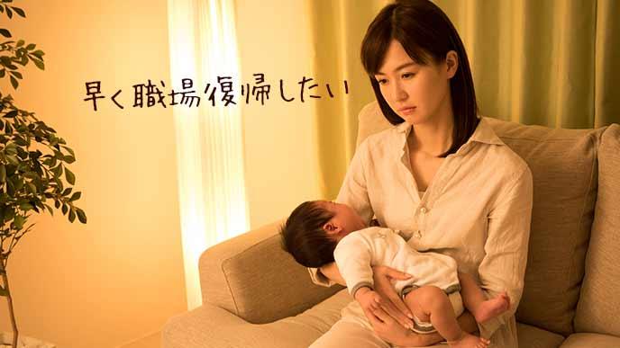 赤ちゃんを抱っこしながら職場復帰を考える女性