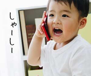 スマホで電話をかける真似をする子供