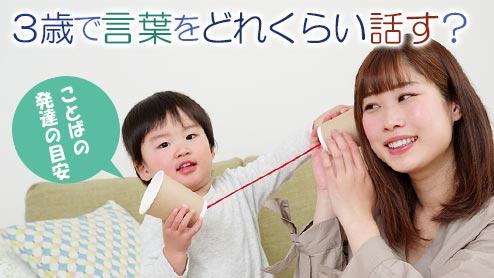 3歳で言葉をどれくらい話す?個人差もある発達の目安
