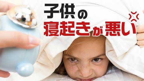 子供の寝起きが悪い原因と改善法!暴れる子の起こし方
