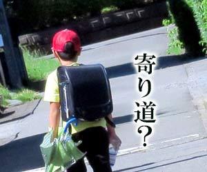下校時に寄り道する小学生