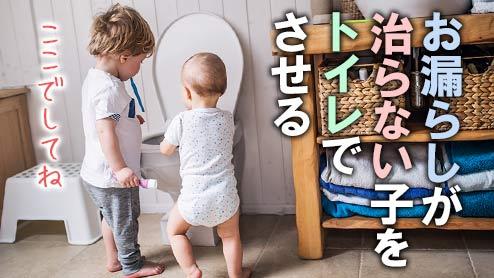 子供のお漏らしが頻繁すぎる!トイレでしてもらう方法