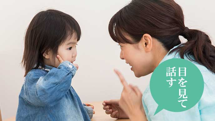 子供の目を見て話す母親