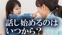子供がおしゃべりを始めるのは何歳から?