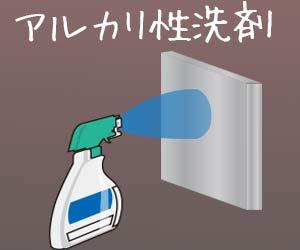 コンクリートのシミにはアルカリ性洗剤を吹きかける