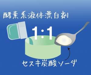 酵素系液体漂白剤とセスキ炭酸ソーダを1:1で混ぜる
